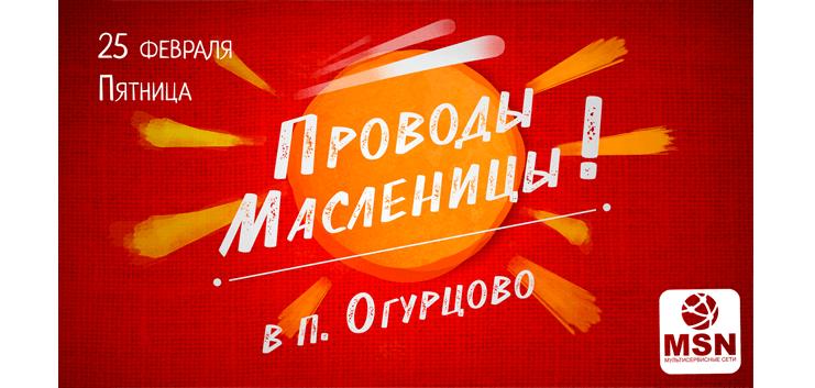 «Проводы Масленицы» в пос. Огурцово!
