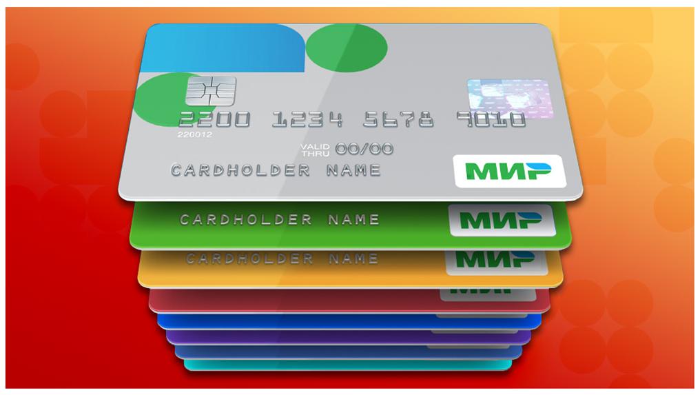 Добавлена возможность оплаты платёжными картами МИР